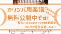 YouTubeにて17音カリンバの楽譜を無料公開中です!今回ブログ内では有料note用のカラーガイド付き動画も特別公開しています!!