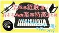 楽器未経験者におすすめの楽器とチェックポイントをまとめました!初めて楽器を購入する人はぜひ参考にしてみて!!