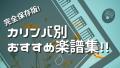 保存版!カリンバ別おすすめ楽譜Amazonでも買えるよ!!